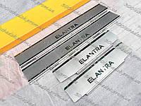 HYUNDAI ELANTRA V (MD) 2011—2015 Накладки на пороги