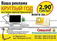 Ваш календарь-домик  на каждом офисном столе Кременчуга!