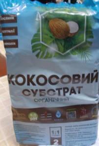 Кокосовий субстрат 2л (Киссон)