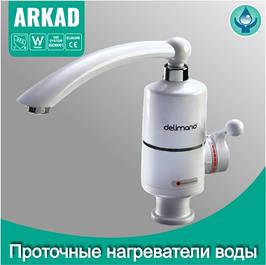 ⚡Проточные нагреватели воды