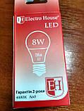 Лампа Electro House светодиодная 8W 720Lm Е27 шар, фото 3