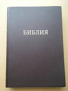 Библия, 16,5х23,5 см, ( коричневая)