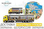 Попутные Грузоперевозки из Украины в Белоруссию и из Белоруссии в Украину