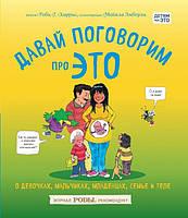 Давай поговорим про ЭТО: о девочках, мальчиках, младенцах, семьях и теле. Р. Харрис