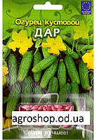Огурец Дар (кустовой) 50шт.