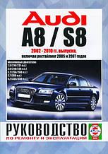 AUDI  A8 / S8 2002-2010гг. выпуска включая рестайлинг 2005 и 2007гг Руководство по ремонту и эксплуатации