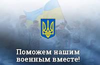Помощь украинским военным в зоне АТО