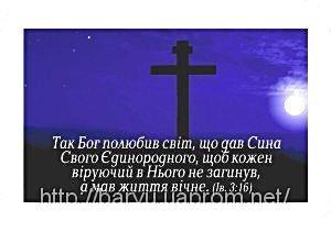 Магніт: Так Бог полюбив світ…7х4,5см #27