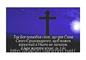 Магніт: Так Бог полюбив світ…7х4,5см #27, фото 2