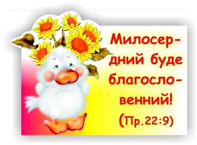 Милосердний буде благословенний!  6,5х9,5см.