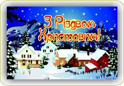 Магніт: З Різдвом Христовим!  7х4,5см #45, фото 2