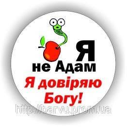 Магніт круглий №4 Я не Адам, - я довіряю Богу!