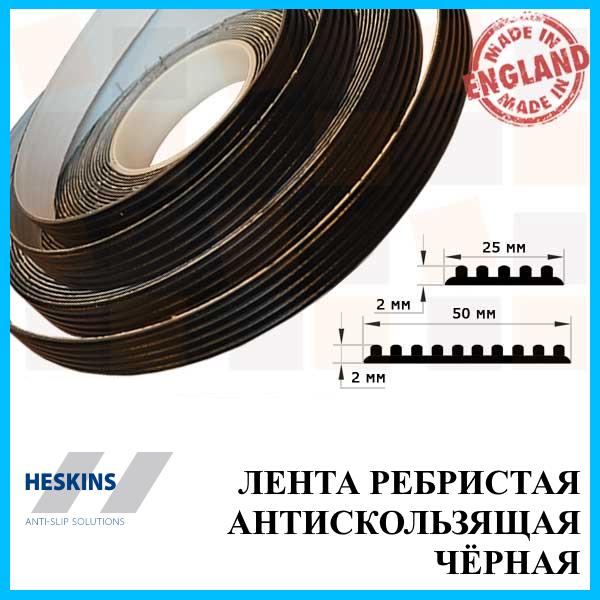 Ребристая антискользящая лента 25 мм Heskins самоклеющаяся, Чёрная