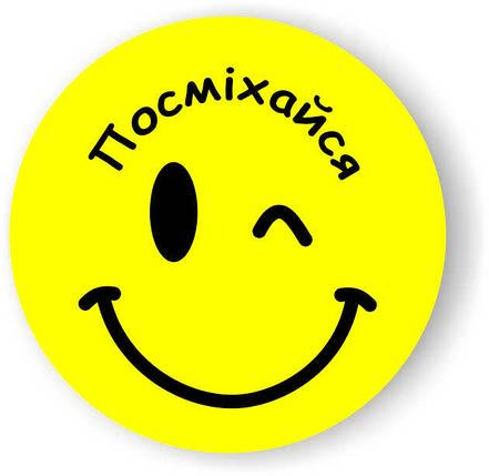 Магніт круглий №33 Посміхайся, фото 2