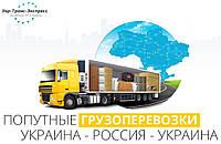 Попутные Грузоперевозки из Украины в Россию и из России в Украину