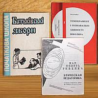 Книги по педагогике - Батьківські збори, Темперамент та здібності школярів, Как понять ребенка