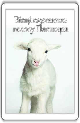 Магніт: Вівці слухають голосу Пастиря 7х4,5см #90, фото 2