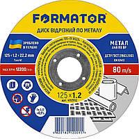 Диск отрезной по металлу Ø125х1.2х22.2 мм, Formator