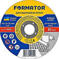 Диск отрезной по металлу Ø125х1.6х22.2 мм, Formator