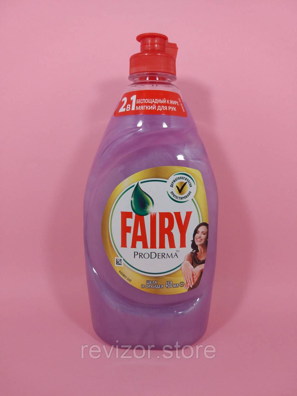 Fairy ProDerma - Средство для мытья посуды Шёлк и Орхидея 450мл