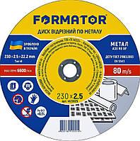 Диск отрезной по металлу Ø230х2.5х22.2 мм, Formator