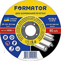 Диск шлифовальный по металлу Ø125х6.0х22.2 мм, Formator