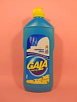 Жидкое средство для мытья посуды Gala Лимон 500 г