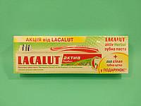 Lacalut - Зубная паста Aktiv Гербал