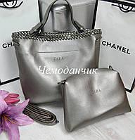 Сумка Zara c косметичкой 2 в расцветках