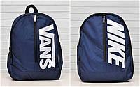 Рюкзак городской, сумка Vans, Nike.
