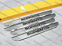 KIA SORENTO III 2013—2020 Накладки на пороги