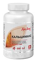 КАЛЬЦИМАКС(90капсул)   комплекс с кальцием, магнием и хромом, сохраняющий баланс микроэлементов в организме.