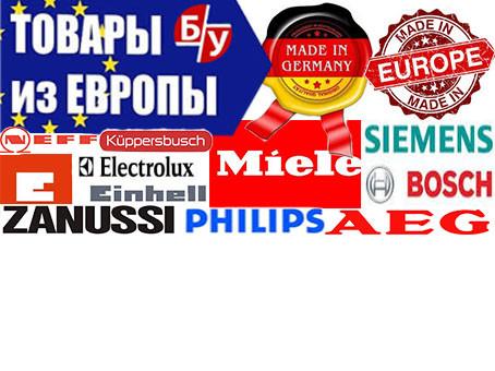 Стоит ли покупать б/у технику с Европы?