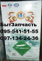 Фреон 134 баллон 13,6кг (Yonghe)