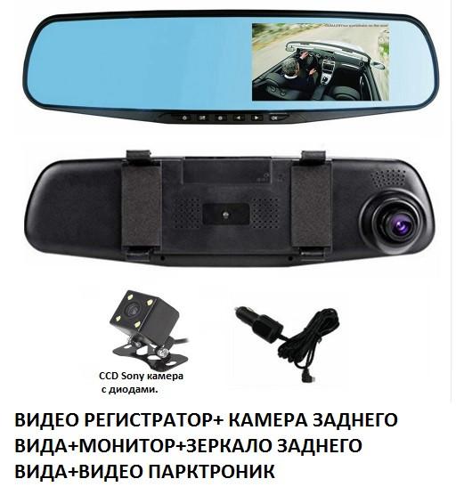 """Зеркало 4.3"""" МОНИТОР+Регистратор Full HD + камера заднего вида Sony CCD"""