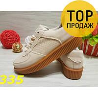 Женские кроссовки, на рифленой платформе, бежевые  / кроссовки для девочек, оригинальные, стильные