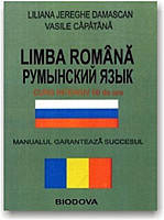 Румынский язык. Интенсивный курс (+ CD). Liliana Jereghe Damascan