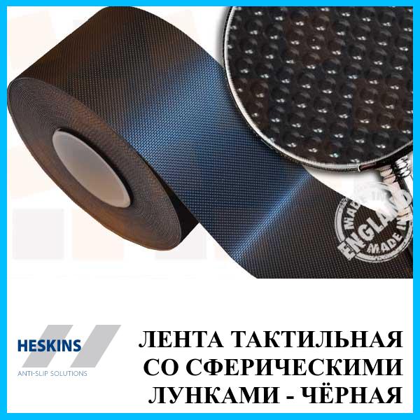 Тактильная лента со сферическими лунками 25 мм Heskins самоклеющаяся, Чёрная