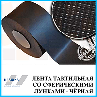 Тактильная лента со сферическими лунками 25 мм Heskins самоклеющаяся, Чёрная, фото 1