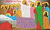 """Схема для вышивки """"Успение Пресвятой Богородицы"""""""