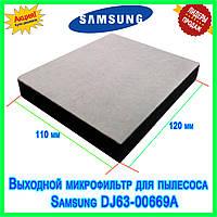 Микро фильтр для пылесоса Samsung DJ63-00669A