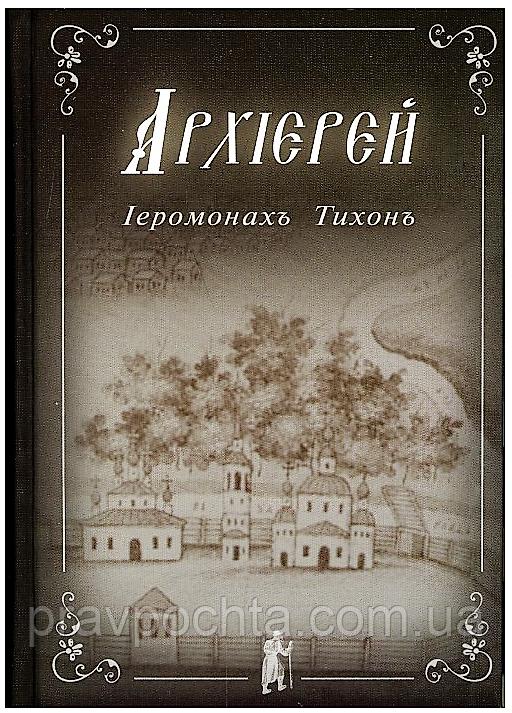 Архиерей. Иеромонах Тихон
