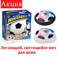 Летающий мяч Hover Ball LED (Светящийся)