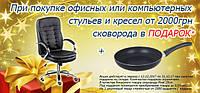НОВОГОДНЯЯ АКЦИЯ! При покупке офисных стульев и кресел СКОВОРОДА В ПОДАРОК
