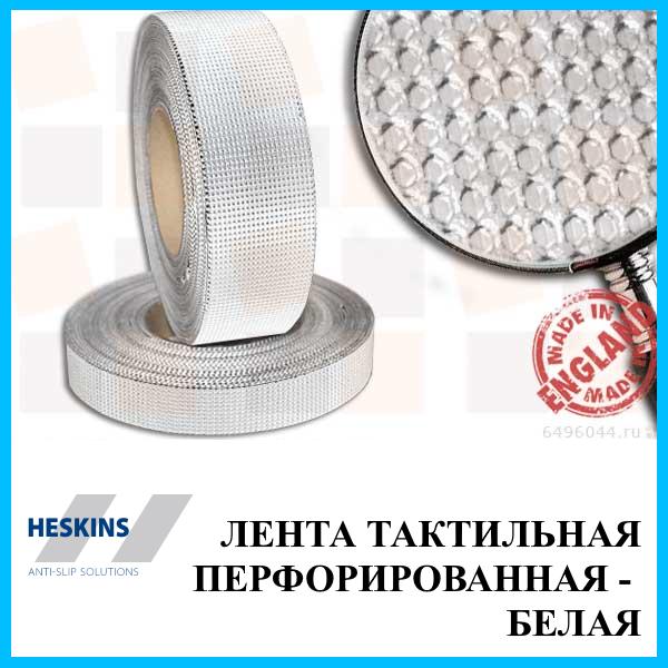 Лента - указатель тактильная 50 мм Heskins для коридоров самоклеющаяся, Белая