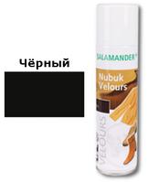 Краска для замши и нубука Salamander Nubuck Velours Fresh 250ml (009 черный)