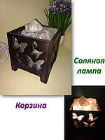 Соляная лампа Корзина Бабочки 1.5 кг