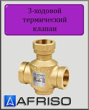 """Термический клапан трехходовой 1"""" AFRISO ATV335 55°C Kv-9"""