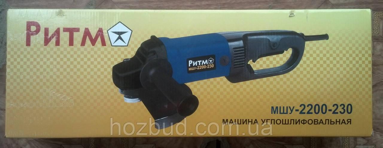 Болгарка Ритм МШУ-2200-230