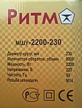 Болгарка Ритм МШУ-2200-230, фото 2